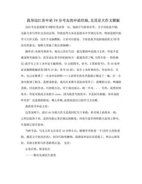 我身边江苏申论78分考友的申论经验,尤其是大作文模板.doc