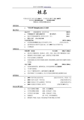 经典中文简历模板.doc