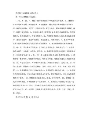 教科版三年级上册科学知识点总结.doc