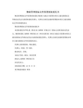 物业管理投标文件签署授权委托书.doc