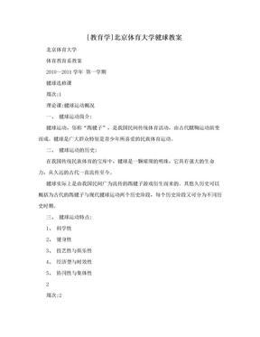 [教育学]北京体育大学毽球教案.doc
