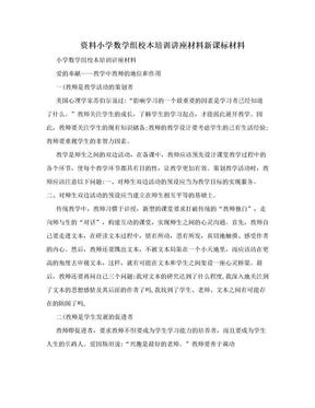 资料小学数学组校本培训讲座材料新课标材料.doc