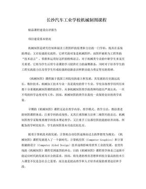 长沙汽车工业学校机械制图课程精品课程建设自评报告.doc