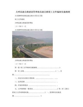 大呼高速公路建设管理处高速公路竣工文件编制实施细则.doc