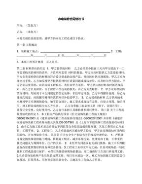 水电装修合同协议书.docx