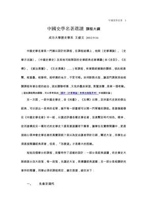 中國史學名著選讀 課程大綱.doc