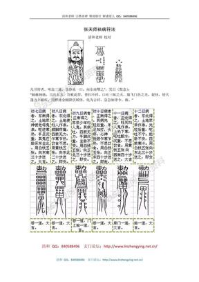 张天师祛病符法.pdf