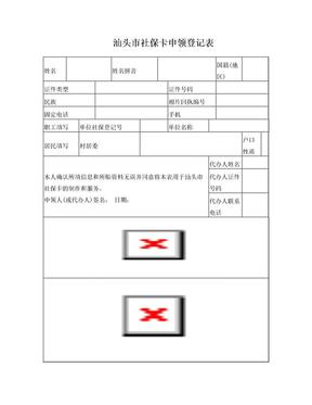汕头市社保卡申领登记表.doc