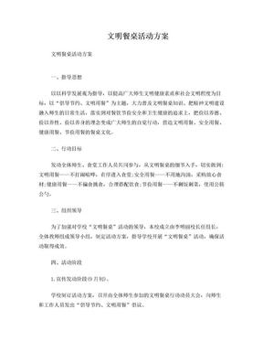 文明餐桌.doc