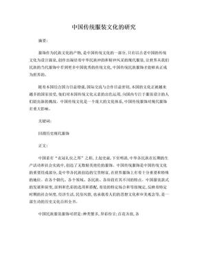 中国传统服饰文化的研究.doc