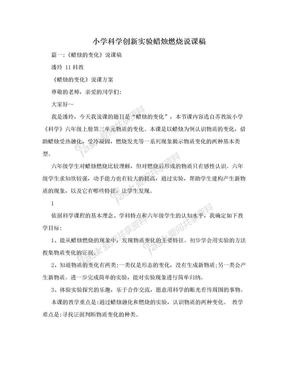 小学科学创新实验蜡烛燃烧说课稿.doc