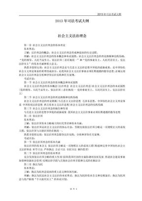 2013年司法考试大纲.doc