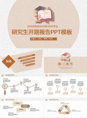 简约通用研究生开题报告PPT模板.pptx