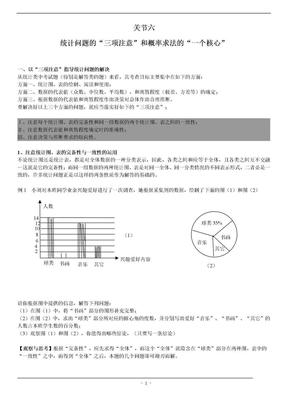 中考高分的十八个关节 关节6 统计问题和概率求法.doc