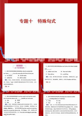 优化探究2012年高考第二轮复习资料 英语 板块1单项填空---专题10 特殊句式.ppt