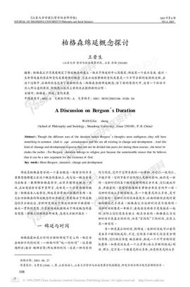 柏格森绵延概念探讨.pdf