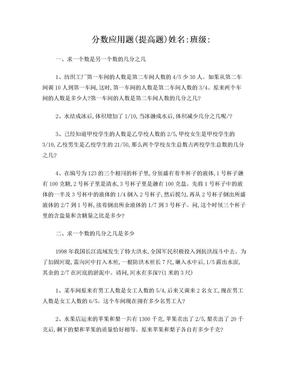 【人教版数学六年级上册】分数应用题(提高题).doc