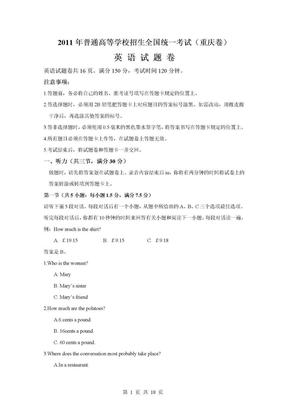 【英语】2011年高考试题—(重庆卷)含答案.doc