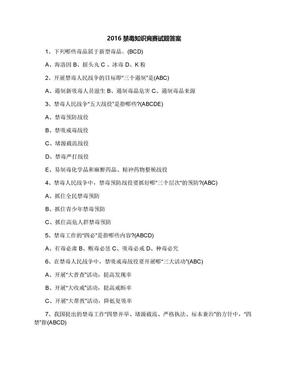 2016禁毒知识竞赛试题答案.docx