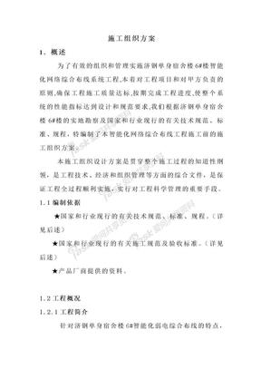 综合布线施工组织方案.doc