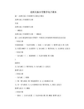北师大版小学数学电子课本.doc