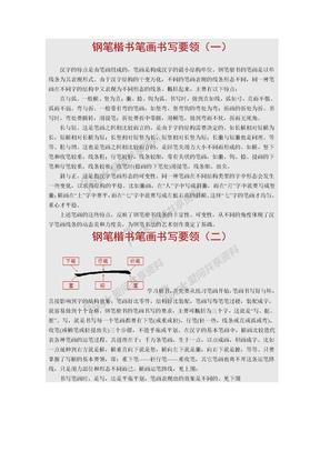 钢笔楷书入门教材.doc