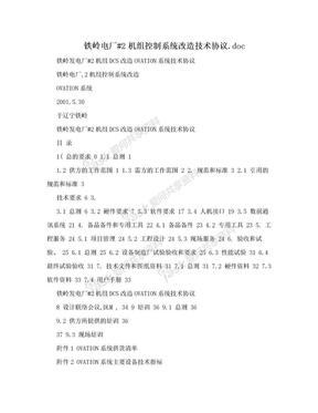 铁岭电厂#2机组控制系统改造技术协议.doc.doc