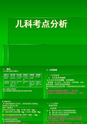 儿科知识集锦.ppt
