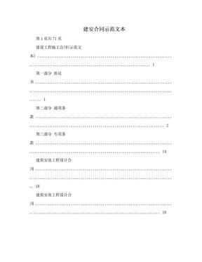 建安合同示范文本.doc