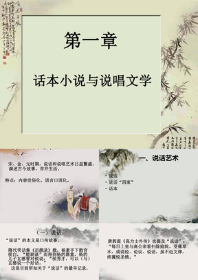 第一章-话本小说与说唱文学.ppt