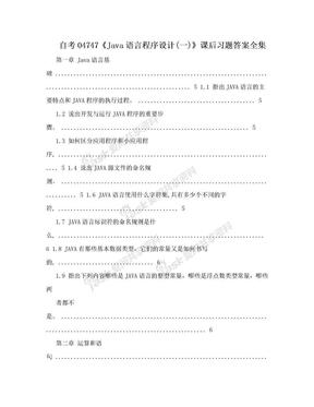 自考04747《Java语言程序设计(一)》课后习题答案全集.doc