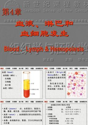 04血液、淋巴和血细胞发生.ppt