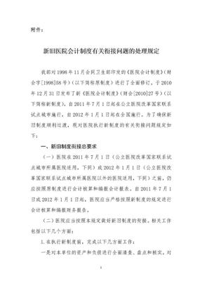 新旧医院会计制度有关衔接问题的处理规定.doc