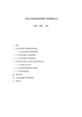 【重要】★★★大连万达集团商业地产发展的启示.doc