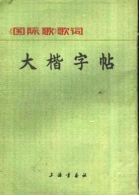 大楷字贴.pdf