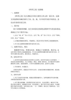 部编人教版五年级语文上册《22四季之美》说课稿.docx