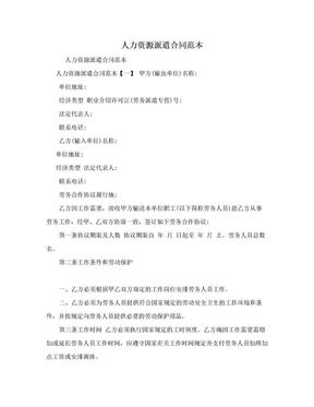 人力资源派遣合同范本.doc