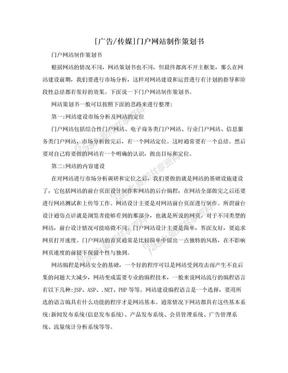[广告/传媒]门户网站制作策划书.doc
