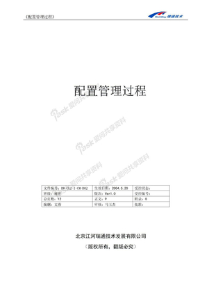 RW-CL2-I-CM-B02-CM过程.doc