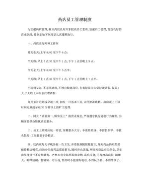 药店员工管理制度新版.doc