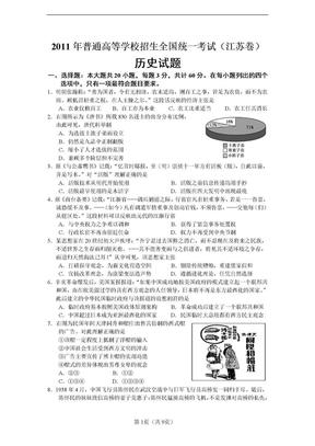 2011江苏历史高考试题及答案.doc