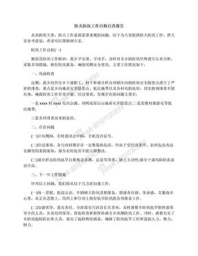 防火防汛工作自检自查报告.docx