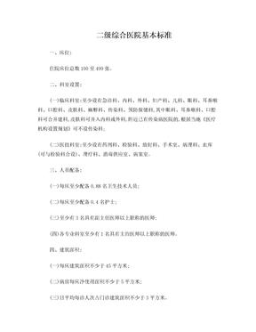 二级综合医院基本标准.doc
