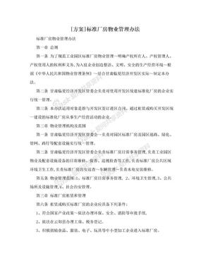 [方案]标准厂房物业管理办法.doc