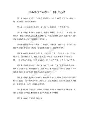 中小学校艺术教育工作自评办法.doc