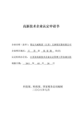 高新技术企业认定申请书.doc