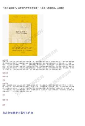 托尔金的袍子:大作家与珍本书的故事.pdf