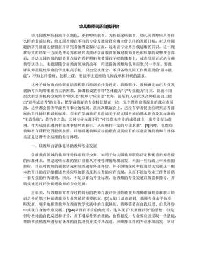 幼儿教师简历自我评价.docx