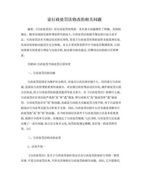 论行政处罚法修改的相关问题.doc