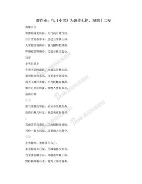 群作业:以《小雪》为题作七律,限韵十二侵.doc